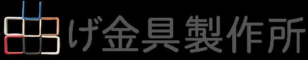 曲げ金具製作所<br /> (株式会社 中村製作所)